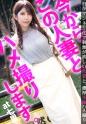 黒江ユリ - 今からこの人妻とハメ撮りします。22 at 埼玉県さいたま市七里 - ユリさん 27歳 結婚2年目