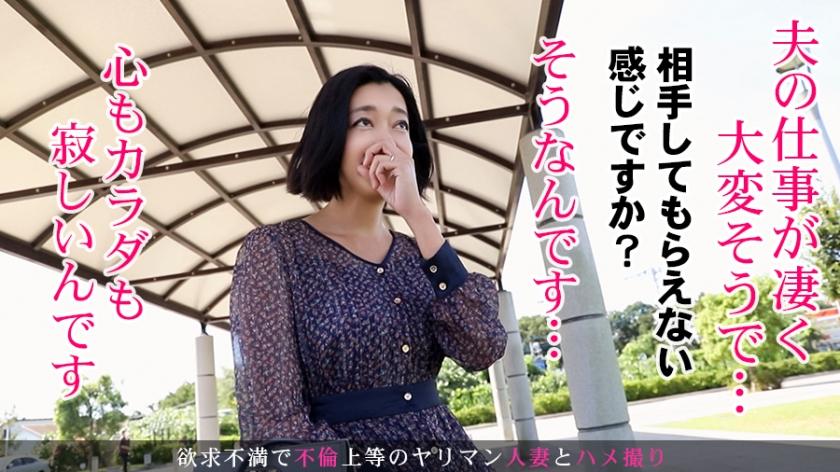 【心と体の寂しさはAV撮影で埋める】熟れて食べごろな美乳や美尻を曝け出し、男根を差し出せば美味しそうに味わい尽くす!芳醇なの愛液を滴らせる無毛マ●コへ挿入すれば卑猥な声でイキ果てる!結婚15年目の麗しき人妻が魅せる背徳セックス! 今からこの人妻とハメ撮りします。24 at 神奈川県大和市桜ケ丘[サムネイム03]