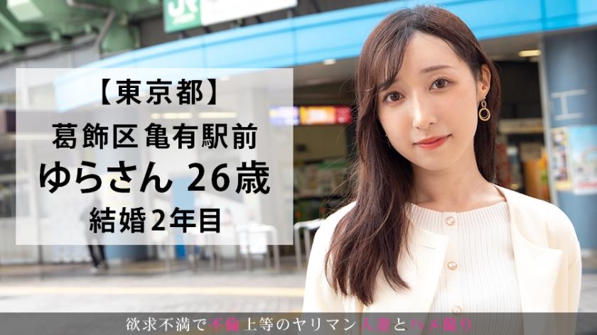 本当の快楽を知らない人妻「あまりSEXが好きじゃないんですよね…」そんなセリフが嘘のような激しいHに身も心も踊る!抜群のスタイルが映えまくり! 今からこの人妻とハメ撮りします。25 at 東京都葛飾区亀有