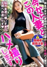 神乃ユミ - 今からこの人妻とハメ撮りします。29 at 千葉県習志野市新習志野 - ユミさん 27歳 結婚3年目