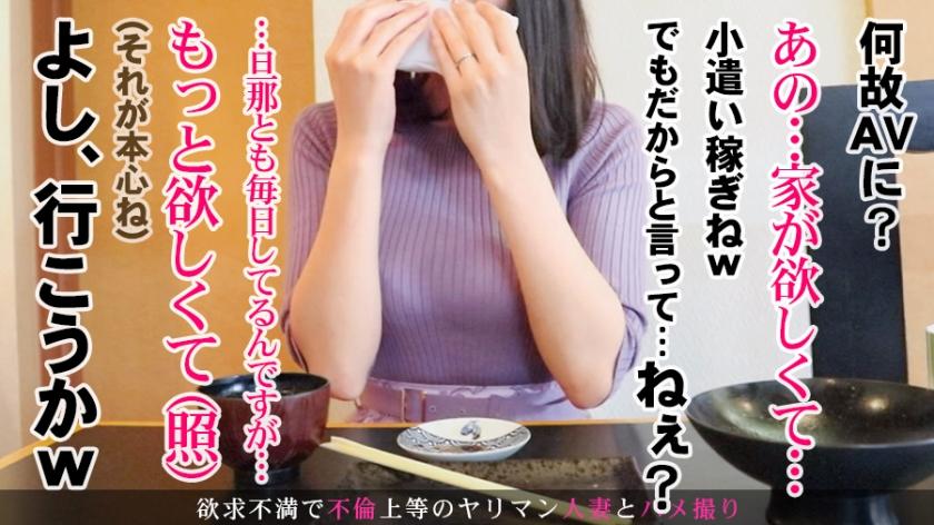 家建てるお金が欲しくてAV応募!旦那とも毎日SEXするのに満足できない性豪妻にウルウルな眼差しにせがまれて…。 今からこの人妻とハメ撮りします。35 at 神奈川県横浜市根岸駅前_pic3