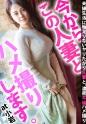 柊乃由枝 - 今からこの人妻とハメ撮りします。40 at 東京都江戸川区小岩駅前 - 布美枝さん 40歳 結婚11年目