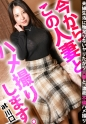平子ゆり - 今からこの人妻とハメ撮りします。42 at 埼玉県川口市川口駅前 - りえ 25歳 結婚2年目