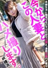 「旦那のセックスがノーマルで物足んない…昔の男にされてたハメ撮りの興奮をもう一度味わいたい…」清楚に見えた人妻看護師は痙攣イキを繰り返す淫乱淑女だった。 今からこの人妻とハメ撮りします。42 at 神奈川県横浜市神奈川区三ツ沢
