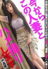 (336KNB-167)[KNB-167]旦那とは家庭別居中…ご無沙汰マ●コがうずいてしょうがない!よく感じよく鳴く巨乳キツマン若妻! 今からこの人妻とハメ撮りします。60 at 東京都八王子市高尾駅前 ダウンロード