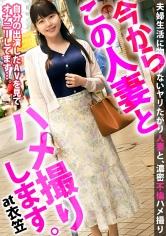 (336KNB-169)[KNB-169]性欲まみれの三十路F乳人妻が夫と子供のことなど忘れて貪欲に他人棒を貪り食う!! 今からこの人妻とハメ撮りします。62 at 神奈川県横須賀市衣笠駅 ダウンロード