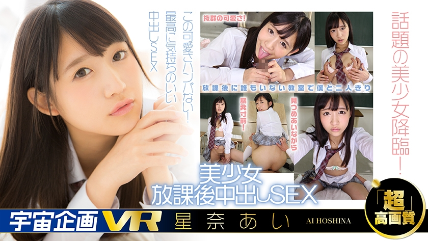 【VR】超・長尺3DVR 今一番売れている女優 星奈あい スーパー BEST3時間のサンプル画像3
