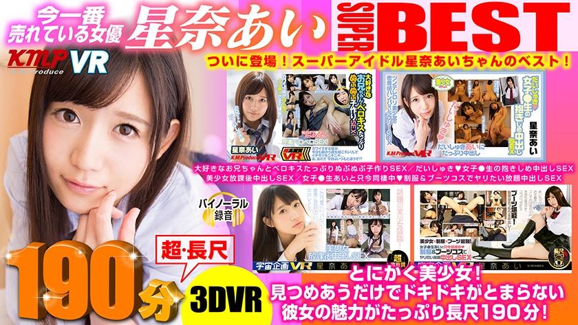 「【VR】超・長尺3DVR 今一番売れている女優 星奈あい スーパー BEST3時間」