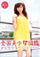 (076KTDS-238)[KTDS-238]全国美少女図鑑7 横浜美少女 ダウンロード
