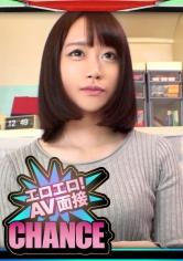 【連続絶頂】エロエロ!AV面接 Case.02 初撮影でイキまくるムッツリお姉さん
