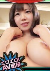 【童顔娘】エロエロ!AV面接 Case.06 低身長巨乳インテリ女子大生が懇願イキ!!