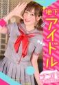 凪乃ゆいり - 地下アイドルナンパ 03 - ゆみ