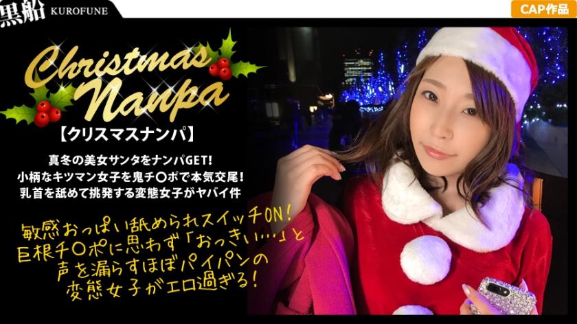 【クリスマスナンパ×つばさちゃん編】真冬の美女サンタをナンパGET!友達の元彼をセフレにする淫乱女の膣締め騎乗位が痙攣しまくりでエロ過ぎた・・・w