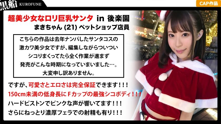 【クリスマスナンパ】絶頂ループ美少女ロリサンタのツルツルマ●コでジングルベル!