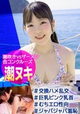 【船で合コン!水着大乱交】夏の海上で潮とザーメンのスプラッシュセックス!!巨乳ピンク乳首の女子大生つむぎちゃん「性感帯はおっぱいとマ〇コです…」