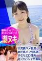 橋野愛琉 - イベントナンパ 67 - つむぎ