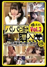 (326KFNE-017)[KFNE-017]パパ活潜入 VOL.3 ダウンロード