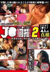 【期間限定販売】J○個撮 VOL.2