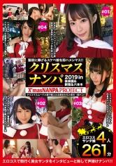 (326KFNE-029)[KFNE-029]性夜クリスマスナンパ2019 聖夜に捧げるスケベ娘を即ハメシマス!! Vol.1 X'masNANPA PROJECT ダウンロード