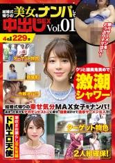 (326KFNE-061)[KFNE-061]結婚式帰りの美女をナンパして中出しSEX Vol.01 ダウンロード