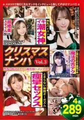 (326KFNE-069)[KFNE-069]クリスマスナンパ Vol.3 ダウンロード
