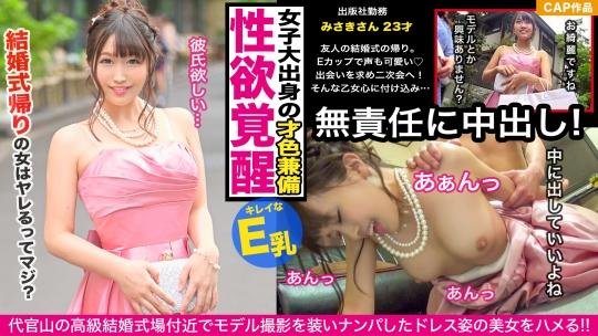 香山亜衣 - 結婚式帰りの女子ナンパ 07 - みさき