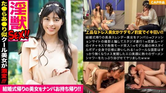 卯水咲流 - 結婚式帰りの女子ナンパ 03 - えりか