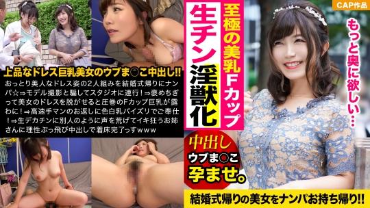 美泉咲 - 結婚式帰りの女子ナンパ 06 - ななか