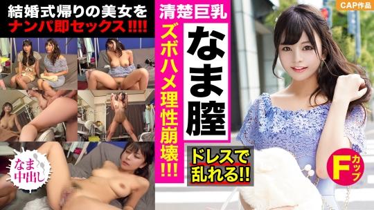 岬あずさ - 結婚式帰りの女子ナンパ 05 - みか