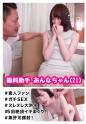 桐山結羽 - 【AV男優♂×素人ファン♀】焦らしプレイで即濡れMっ娘 あんな(21)
