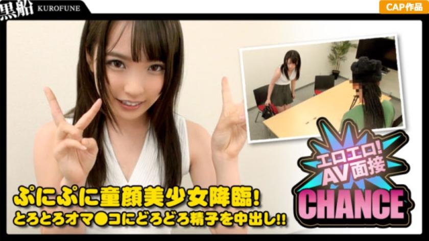 【中出し】エロエロ!AV面接 Case.04童顔美少女の初撮影は生中!!
