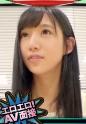 星奈あい - エロエロ!AV面接 Case.08 - かりな 20歳 保育の専門学生