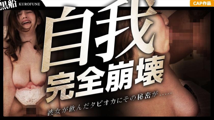 【鬼畜ナンパ×中〇し】ヤバぁいタピオカで強制発情!孕みやすそうな爆乳ギャルとのキメパコ流出ww