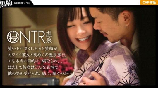 豊田愛菜-【NTR温泉】僕にはもったいないくらい可愛いくて美肌な彼女が見ず知らずの男とHをしたらどんな表情をしてヤルのか見てみたい まな(326ONS-008)