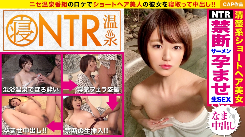326ONS-013 NTR planning at a mixed bathing hot spring popular with couples! A neat short-haired beauty is