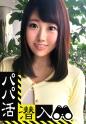 葉山りん - パパ活女子 12 - さくら 22歳 フリーター