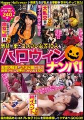 (326SOUD-011)[SOUD-011]渋谷の街でコスプレ女子10人をハロウィンナンパ!お祭り騒ぎなパリピ娘たちの痴態たっぷり見せちゃいますSP!! ダウンロード
