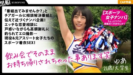 七海ゆあ - スポーツ女子 02 - ゆあ