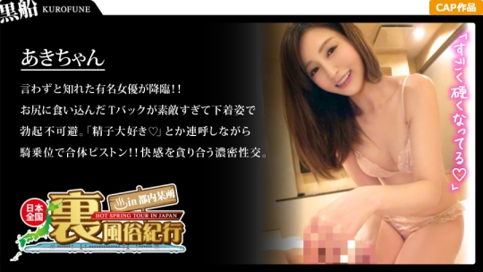 佐々木あき 全国裏風俗紀行(326URF-013)