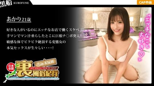 早川瑞希 全国裏風俗紀行(326URF-016)