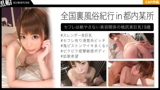 川菜美鈴 - 全国裏風俗紀行 54 - みすず