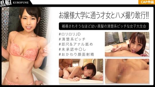 桜井ひなた - 全国裏風俗紀行 53 - ひなた