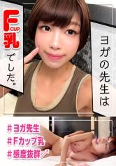 三吉菜々 - ヨガインストラクターは超キツまん!!!スレンダーなのに筋肉質の体がローターで喘ぎまくり!!