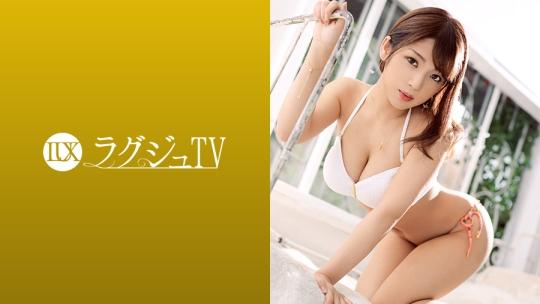 柊るい ラグジュTV 1219(259LUXU-1236)