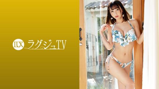 愛瀬るか ラグジュTV(259LUXU-1253)