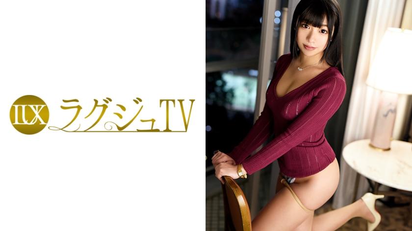 ラグジュTV 548