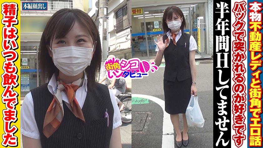 ごっくん大好き由紀ちゃん不動産営業2年目【前編】0