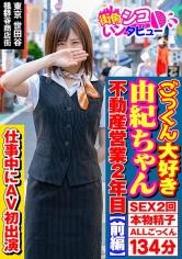 ごっくん大好き由紀ちゃん不動産営業2年目【前編】