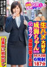 (496SKIV-011)[SKIV-011]成海ちゃん(24) ダウンロード