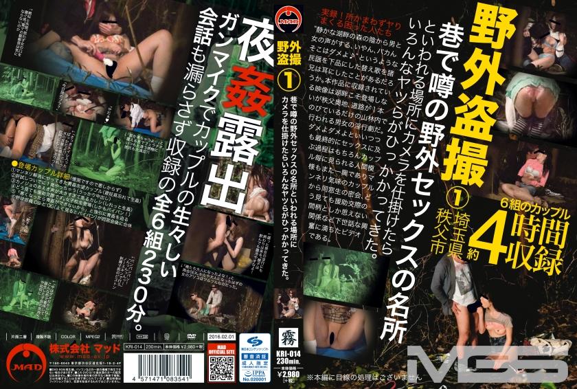 野外盗撮 埼玉県秩父市 巷で噂の野外セックスの名所といわれる場所にカメラを仕掛けたらいろんなヤツらがひっかかってきた。 1